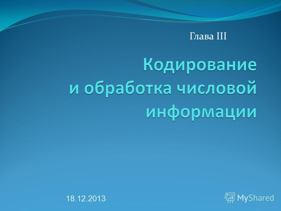 Глава III 18.12.2013