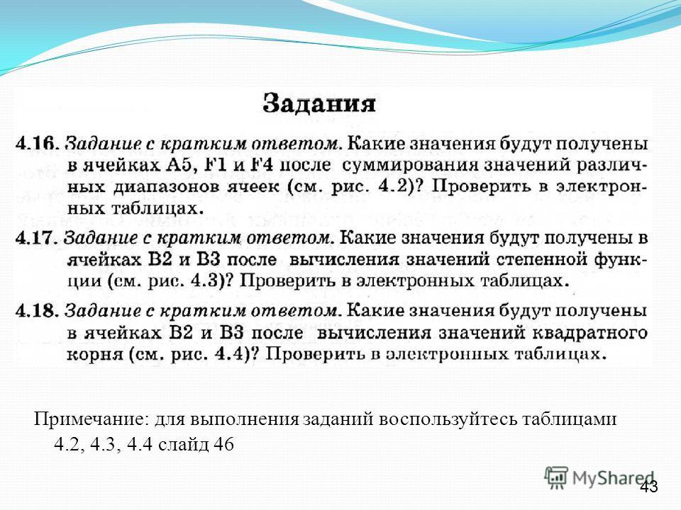 Примечание: для выполнения заданий воспользуйтесь таблицами 4.2, 4.3, 4.4 слайд 46 43