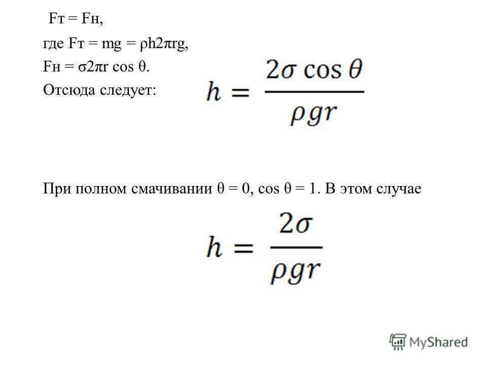 При полном смачивании θ = 0, cos θ = 1. В этом случае Fт = Fн, где Fт = mg = ρh2πrg, Fн = σ2πr cos θ. Отсюда следует: