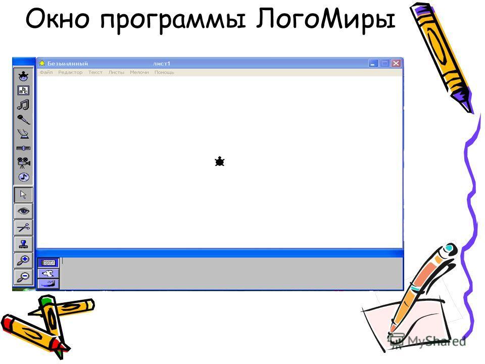 Окно программы ЛогоМиры