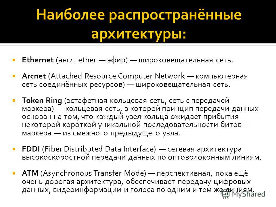 Ethernet (англ. ether эфир) широковещательная сеть. Arcnet (Attached Resource Computer Network компьютерная сеть соединённых ресурсов) широковещательная сеть. Token Ring (эстафетная кольцевая сеть, сеть с передачей маркера) кольцевая сеть, в которой