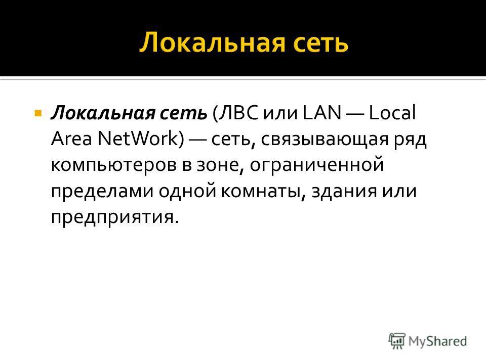 Локальная сеть (ЛВС или LAN Local Area NetWork) сеть, связывающая ряд компьютеров в зоне, ограниченной пределами одной комнаты, здания или предприятия.