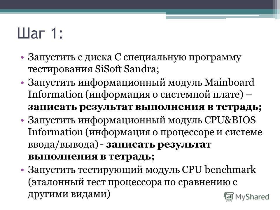 Шаг 1: Запустить с диска С специальную программу тестирования SiSoft Sandra; Запустить информационный модуль Mainboard Information (информация о системной плате) – записать результат выполнения в тетрадь; Запустить информационный модуль CPU&BIOS Info