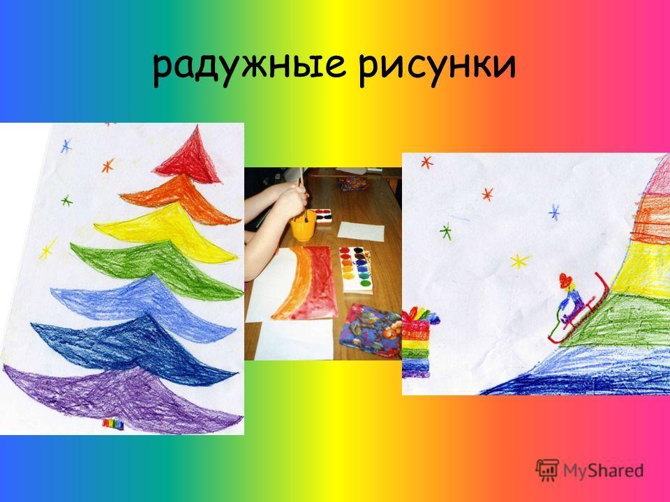 радужные рисунки