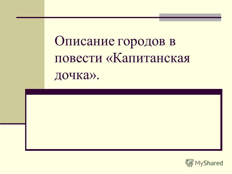 Описание городов в повести «Капитанская дочка».