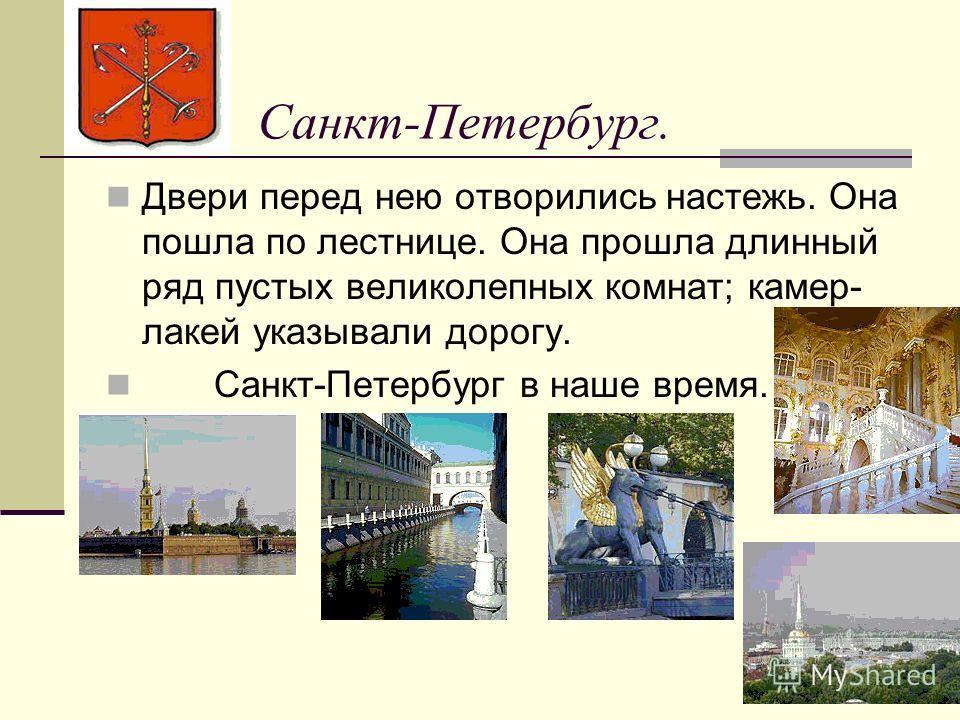 Санкт-Петербург. Двери перед нею отворились настежь. Она пошла по лестнице. Она прошла длинный ряд пустых великолепных комнат; камер- лакей указывали дорогу. Санкт-Петербург в наше время.