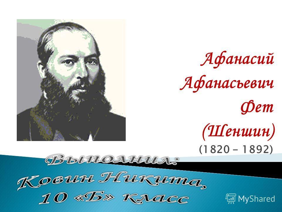 Афанасий Афанасьевич Фет (Шеншин) (1820 - 1892)