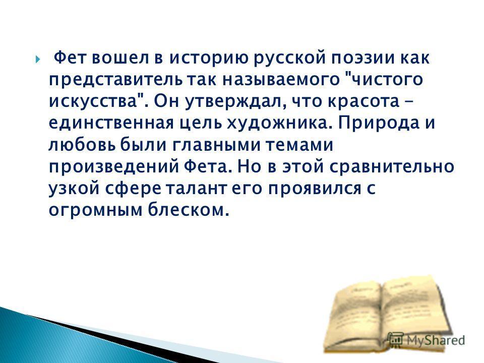 Фет вошел в историю русской поэзии как представитель так называемого