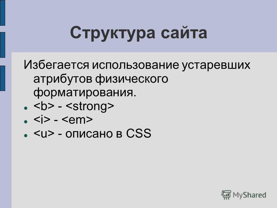 Структура сайта Избегается использование устаревших атрибутов физического форматирования. - - описано в CSS