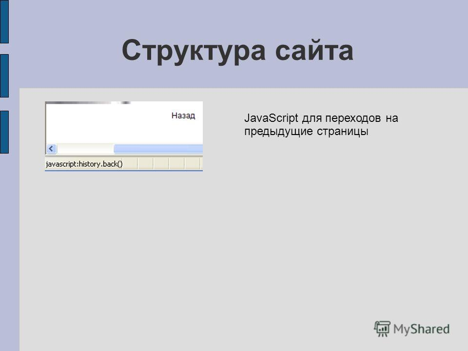 Структура сайта JavaScript для переходов на предыдущие страницы