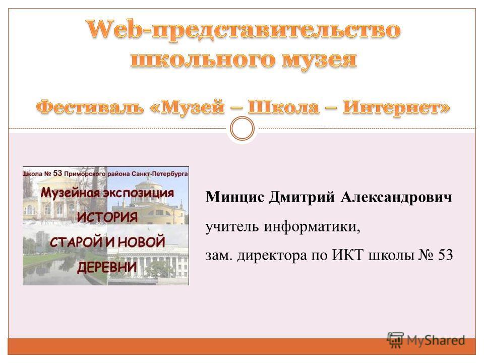 Минцис Дмитрий Александрович учитель информатики, зам. директора по ИКТ школы 53