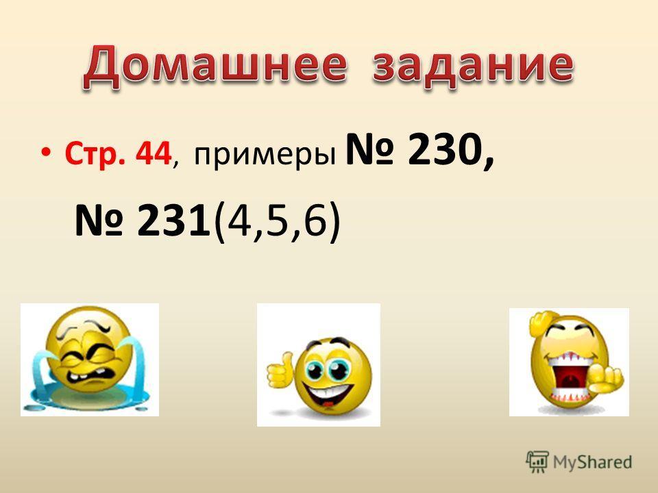 Стр. 44, примеры 230, 231(4,5,6)
