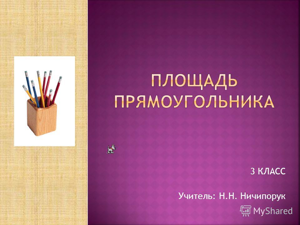 3 КЛАСС Учитель: Н.Н. Ничипорук