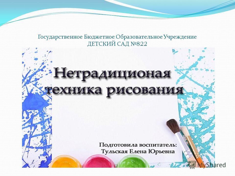 Государственное Бюджетное Образовательное Учреждение ДЕТСКИЙ САД 822