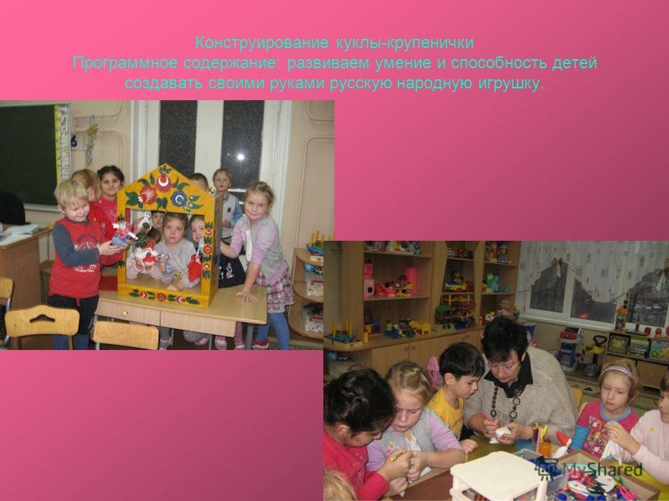 Конструирование куклы-крупенички Программное содержание: развиваем умение и способность детей создавать своими руками русскую народную игрушку.