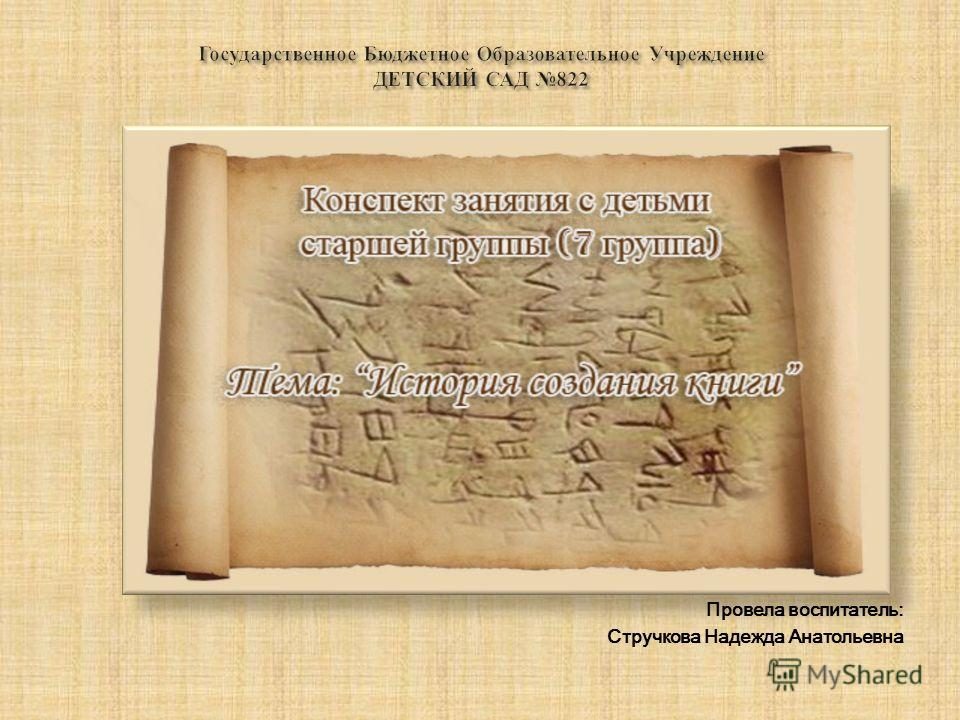 Провела воспитатель: Стручкова Надежда Анатольевна