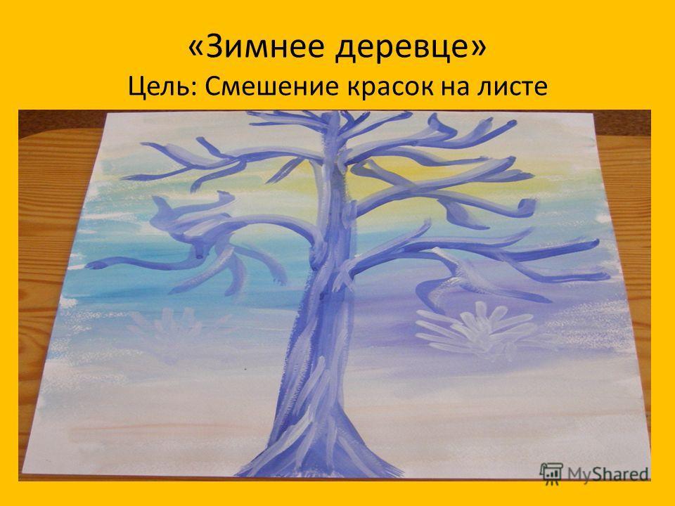 «Зимнее деревце» Цель: Смешение красок на листе