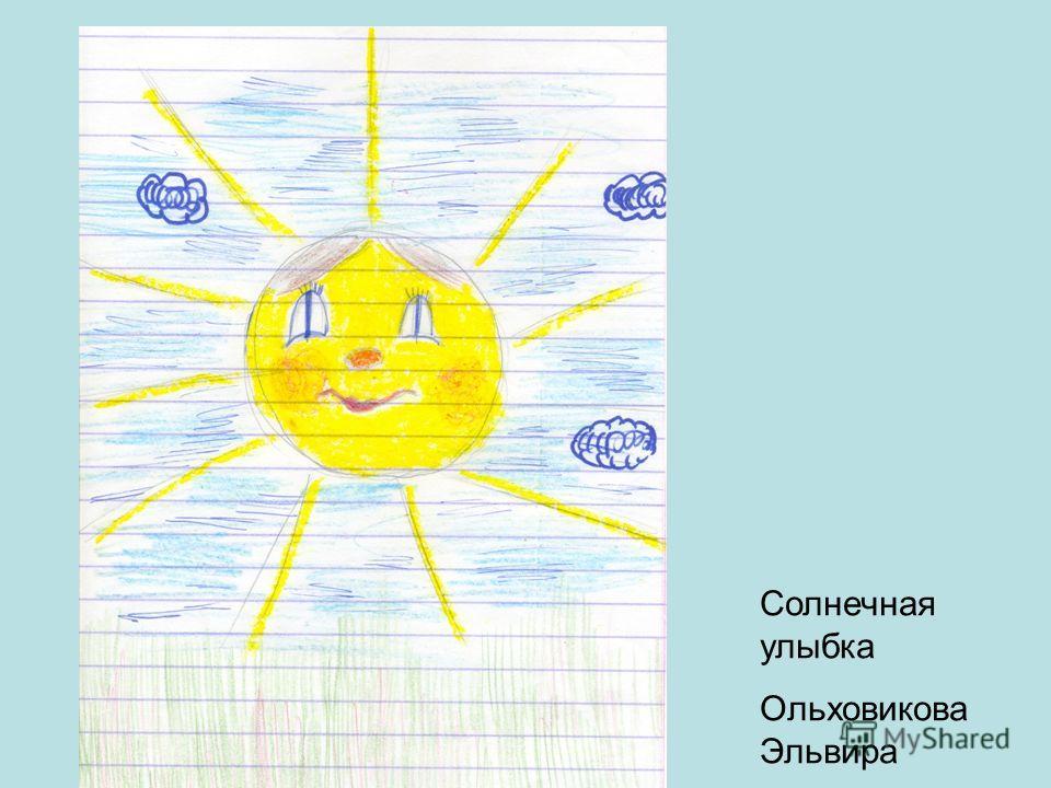 Солнечная улыбка Ольховикова Эльвира