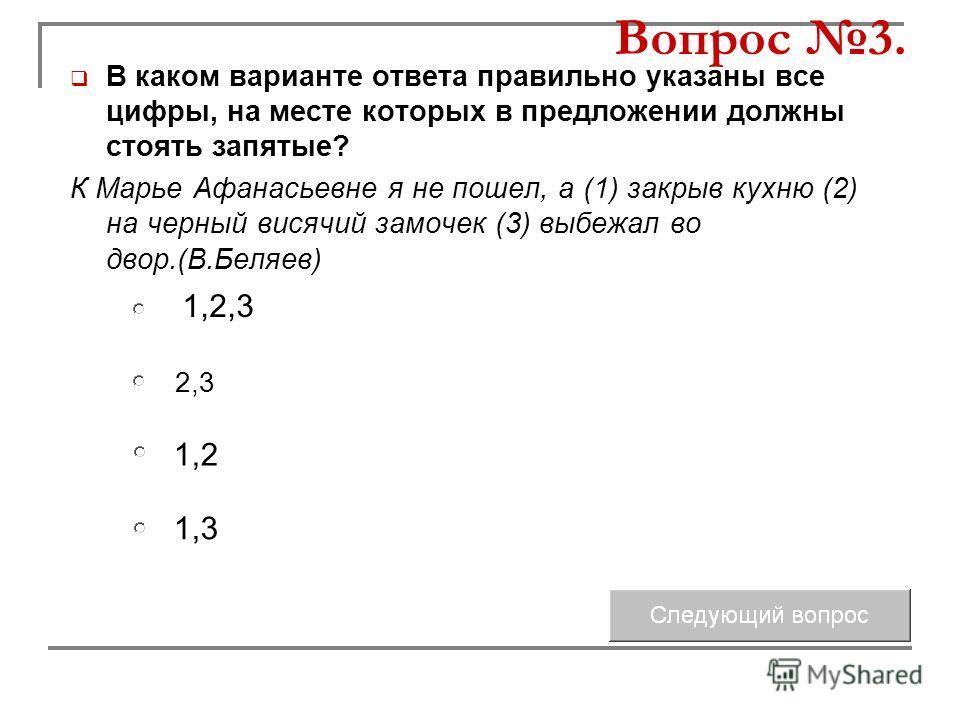 В каком варианте ответа правильно указаны все цифры, на месте которых в предложении должны стоять запятые? К Марье Афанасьевне я не пошел, а (1) закрыв кухню (2) на черный висячий замочек (3) выбежал во двор.(В.Беляев) 2,3 1,2 1,2,3 1,3 Вопрос 3.