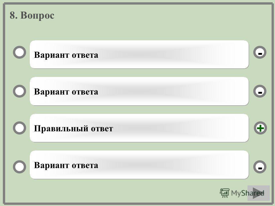 8. Вопрос Вариант ответа Правильный ответ Вариант ответа - - + -