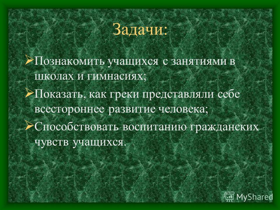 Цель: Cоздание представления о системе образования и воспитания в Древней Элладе