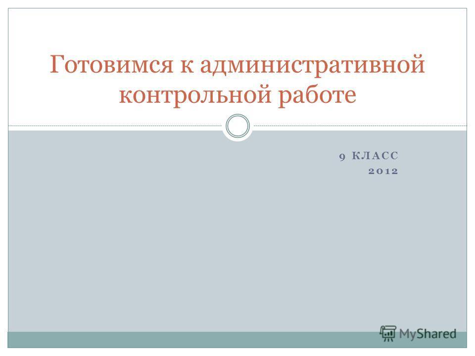 9 КЛАСС 2012 Готовимся к административной контрольной работе