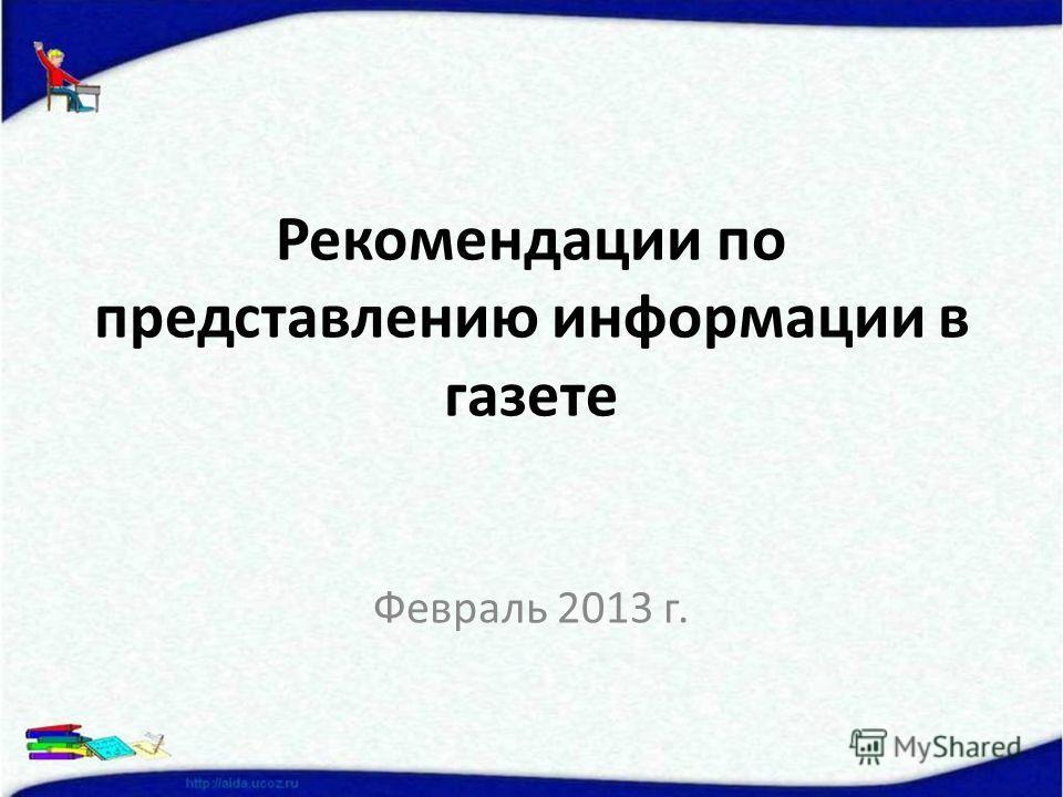 Рекомендации по представлению информации в газете Февраль 2013 г.