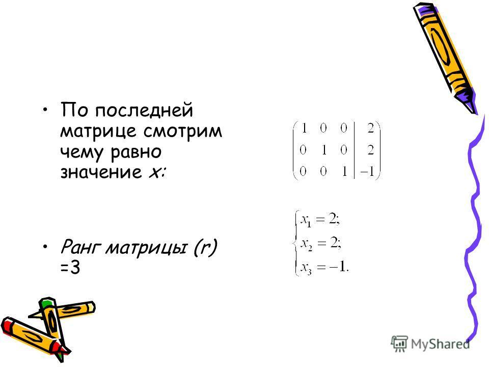 По последней матрице смотрим чему равно значение x: Ранг матрицы (r) =3