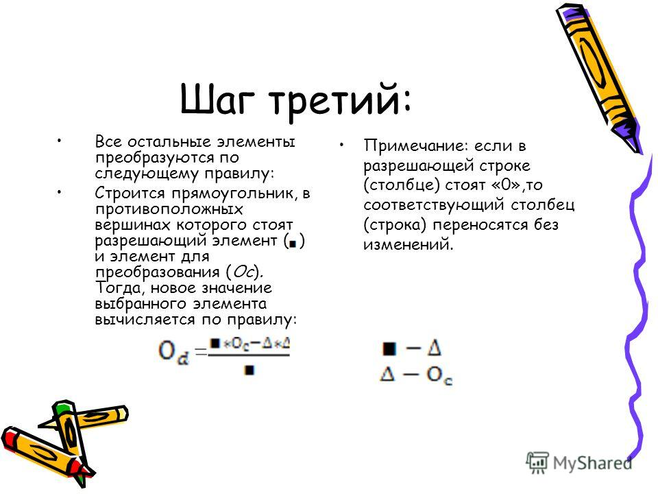 Шаг третий: Все остальные элементы преобразуются по следующему правилу: Строится прямоугольник, в противоположных вершинах которого стоят разрешающий элемент ( ) и элемент для преобразования (Ос). Тогда, новое значение выбранного элемента вычисляется