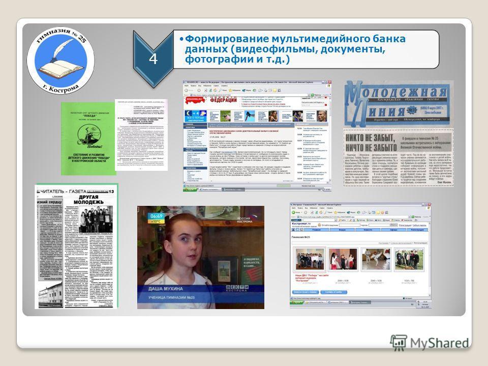 4 Формирование мультимедийного банка данных (видеофильмы, документы, фотографии и т.д.)