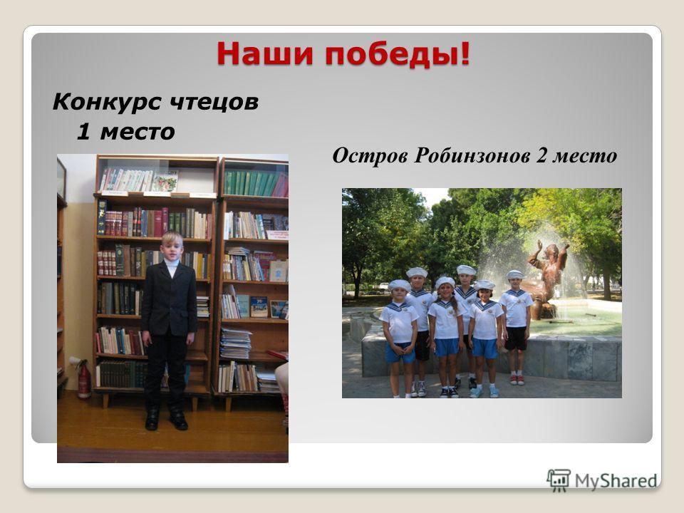 Наши победы! Конкурс чтецов 1 место Остров Робинзонов 2 место