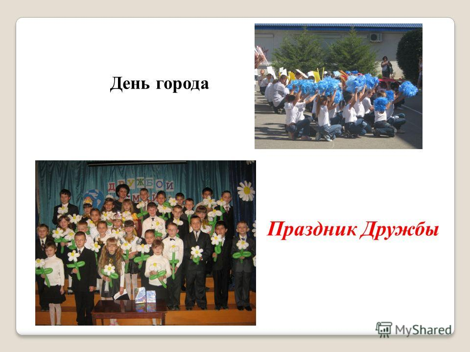 День города Праздник Дружбы