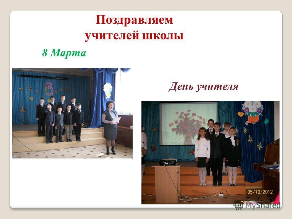 Поздравляем учителей школы 8 Марта День учителя