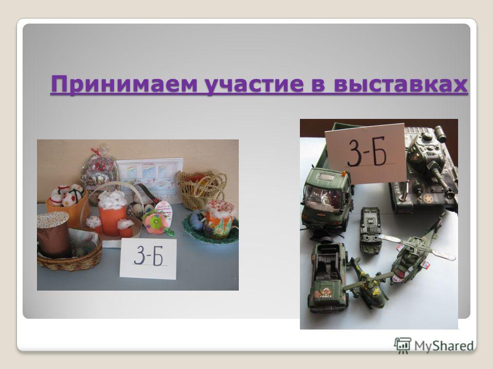 Принимаем участие в выставках Прини маем участие в выста
