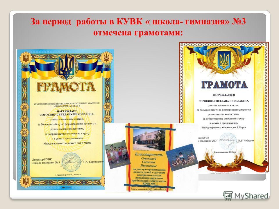 За период работы в КУВК « школа- гимназия» 3 отмечена грамотами: