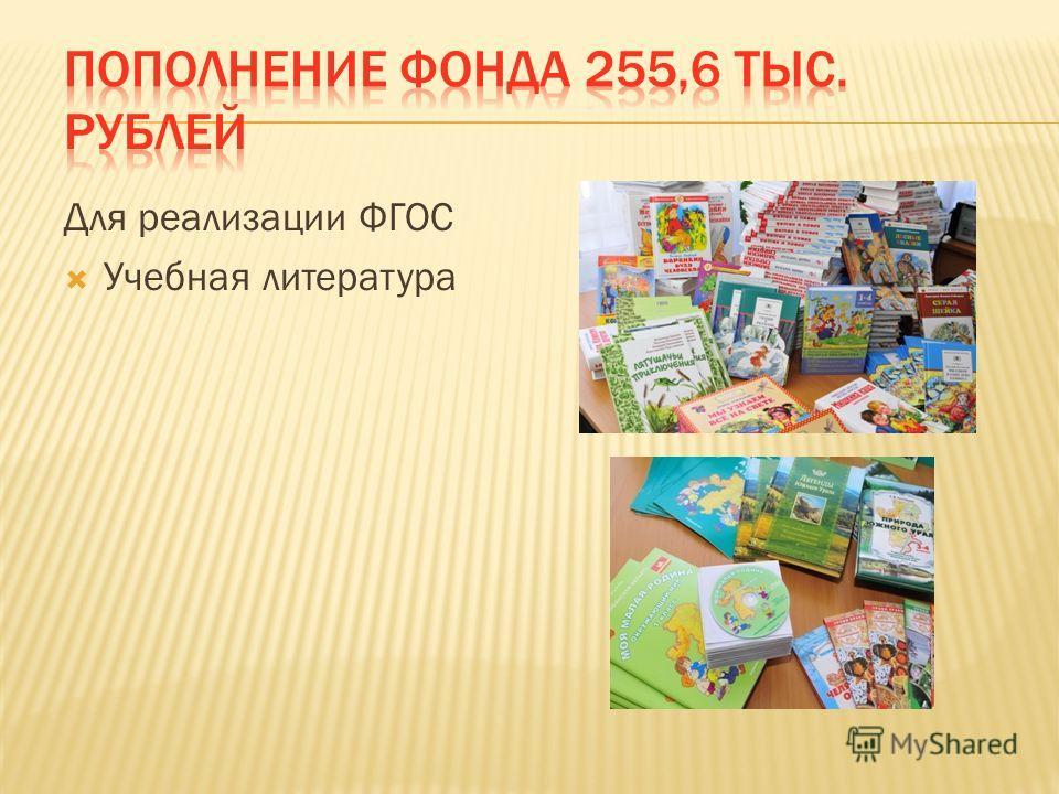 Для реализации ФГОС Учебная литература