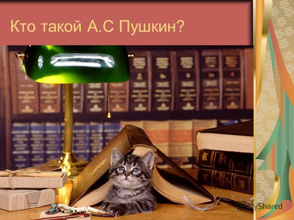 Кто такой А.С Пушкин?