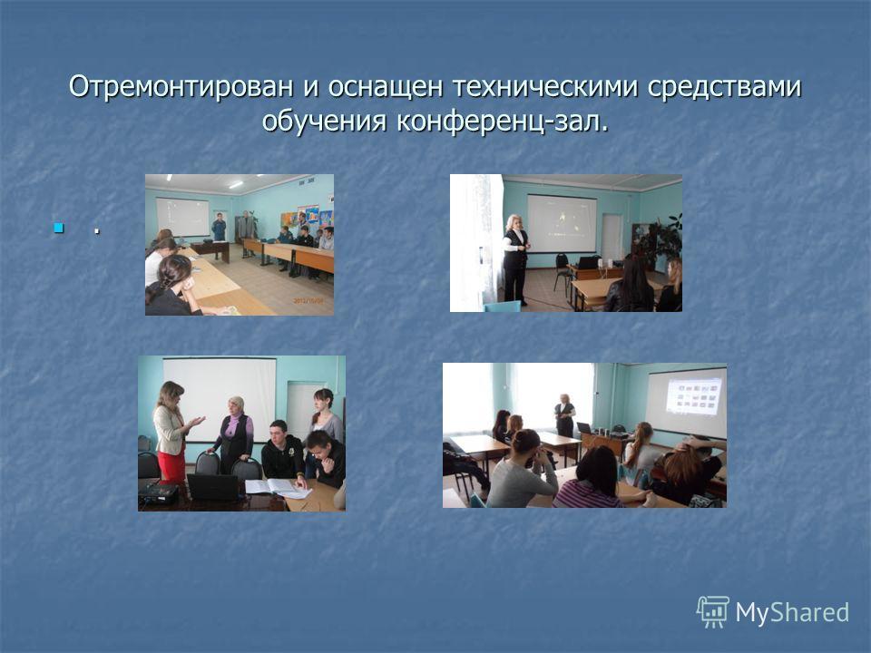 Отремонтирован и оснащен техническими средствами обучения конференц-зал...