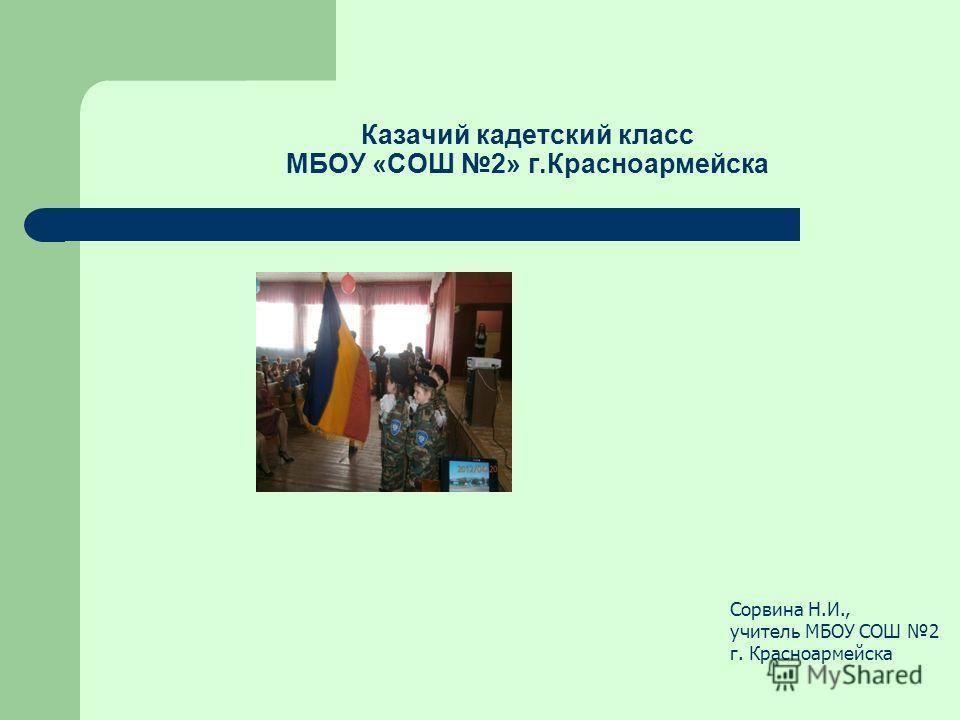 Казачий кадетский класс МБОУ «СОШ 2» г.Красноармейска Сорвина Н.И., учитель МБОУ СОШ 2 г. Красноармейска