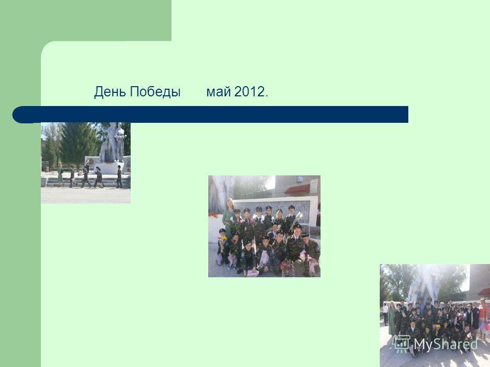 День Победы май 2012.
