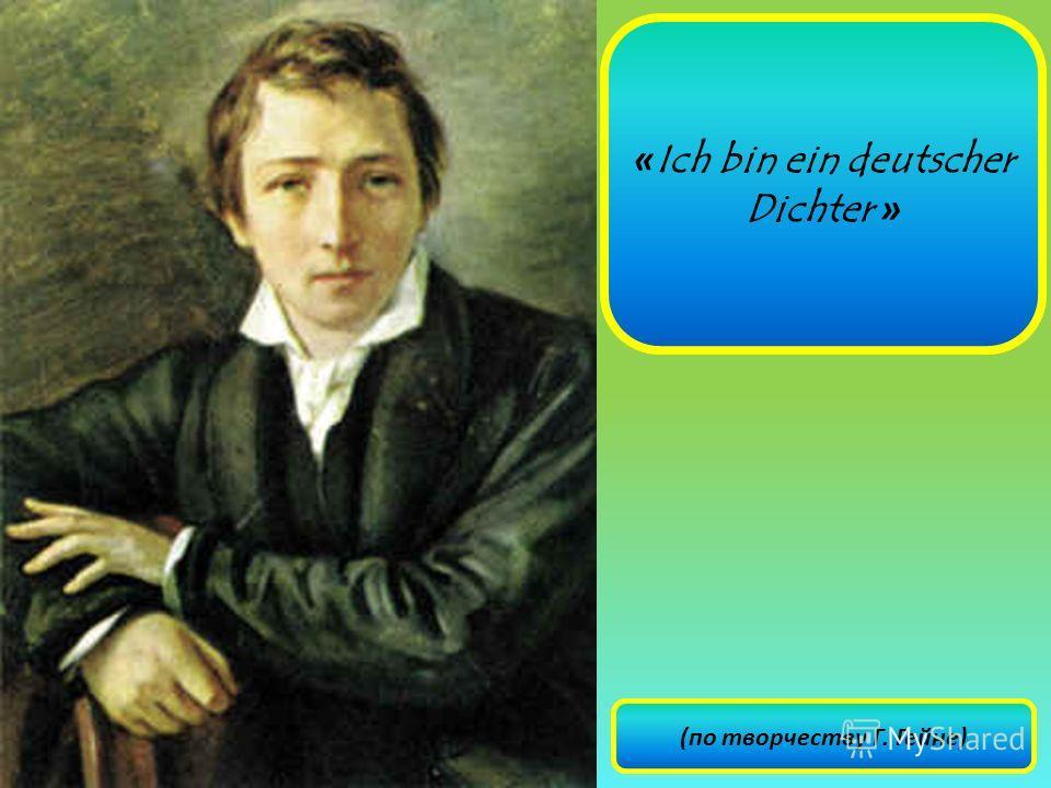 « Ich bin ein deutscher Dichter » (по творчеству Г. Гейне)