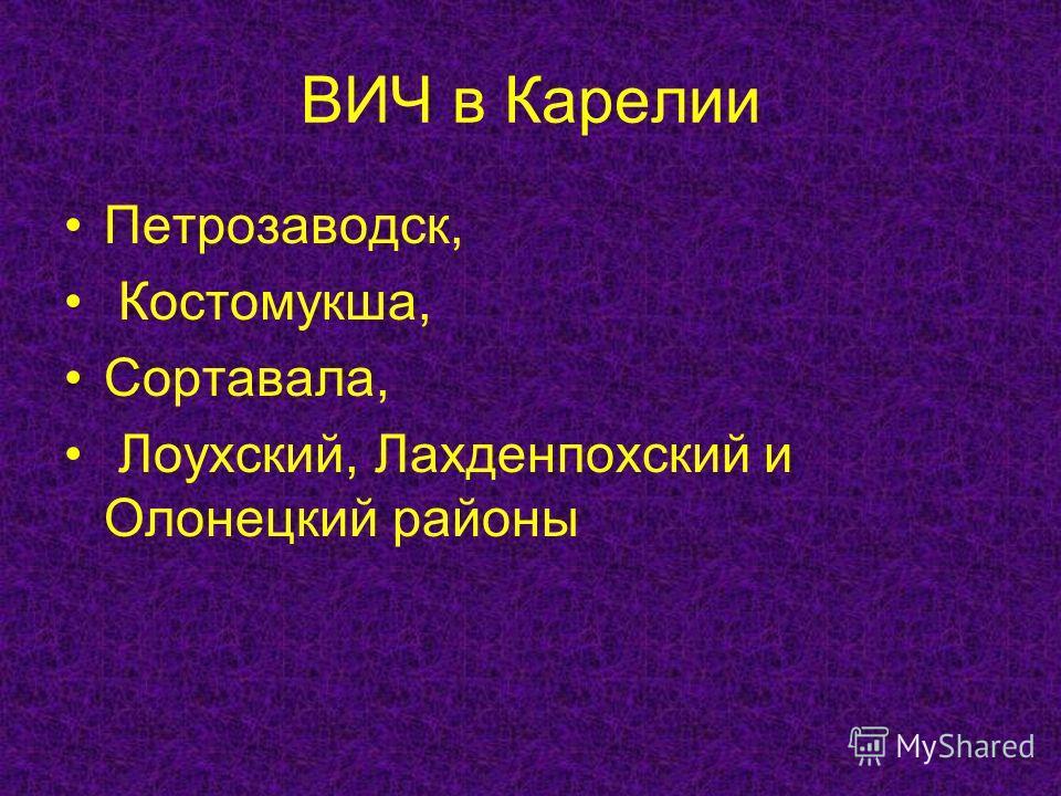 ВИЧ в Карелии Петрозаводск, Костомукша, Сортавала, Лоухский, Лахденпохский и Олонецкий районы