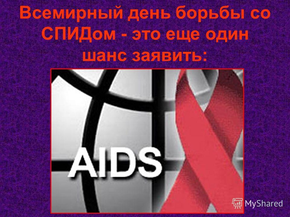 Всемирный день борьбы со СПИДом - это еще один шанс заявить: