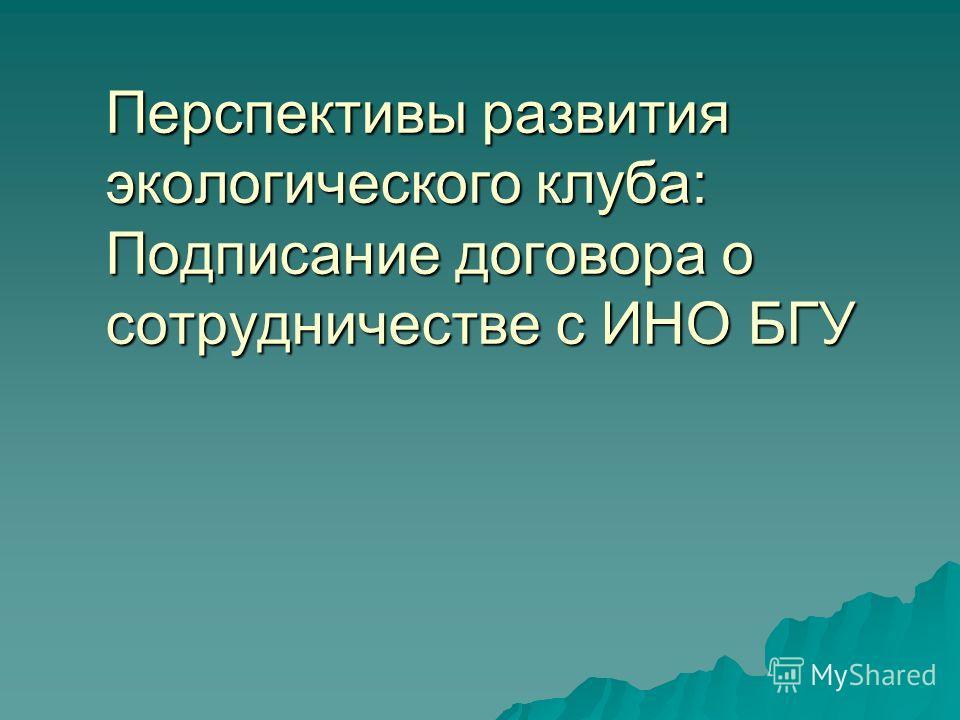 Перспективы развития экологического клуба: Подписание договора о сотрудничестве с ИНО БГУ