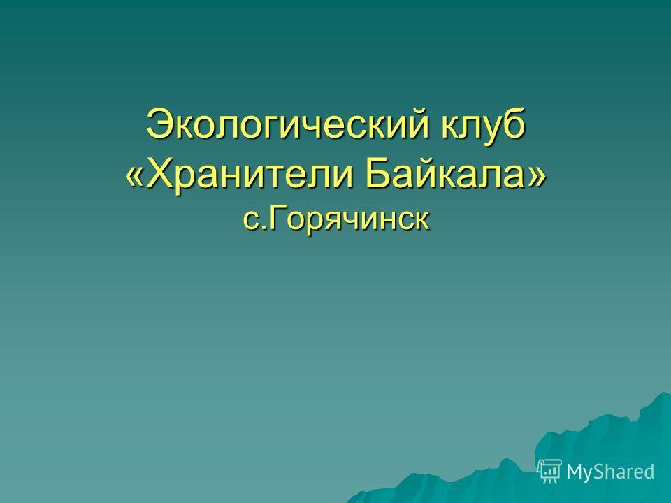 Экологический клуб «Хранители Байкала» с.Горячинск