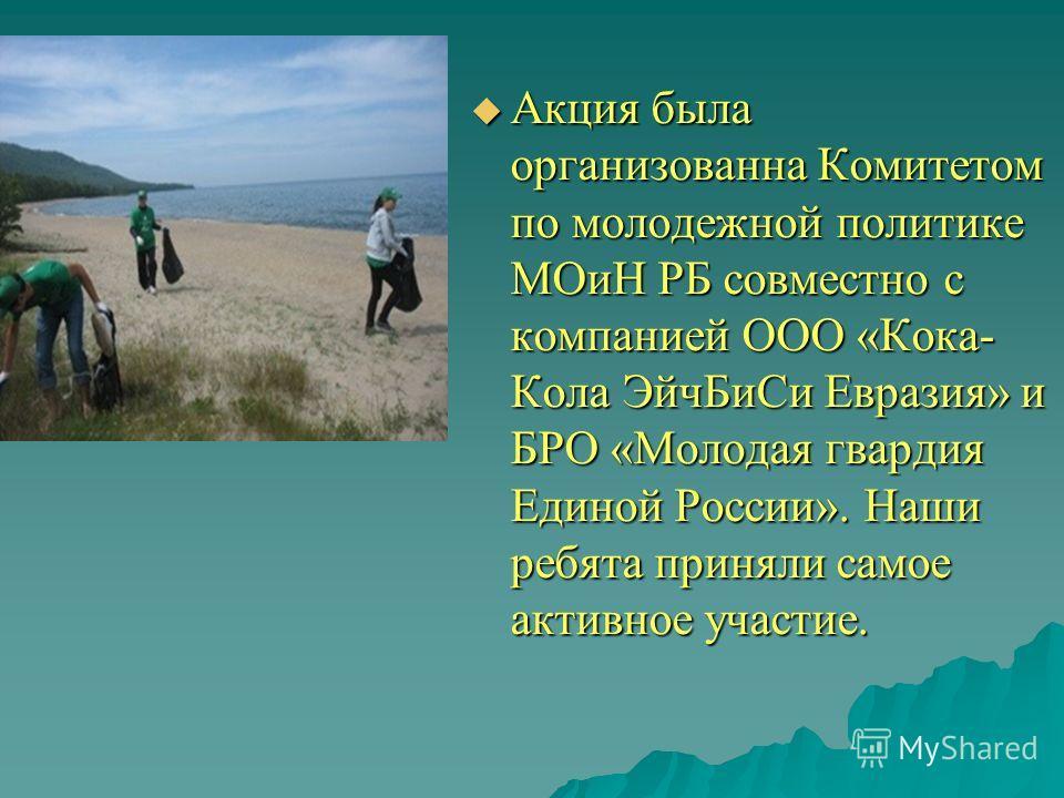 Акция была организованна Комитетом по молодежной политике МОиН РБ совместно с компанией ООО «Кока- Кола ЭйчБиСи Евразия» и БРО «Молодая гвардия Единой России». Наши ребята приняли самое активное участие. Акция была организованна Комитетом по молодежн