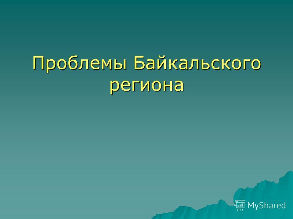 Проблемы Байкальского региона