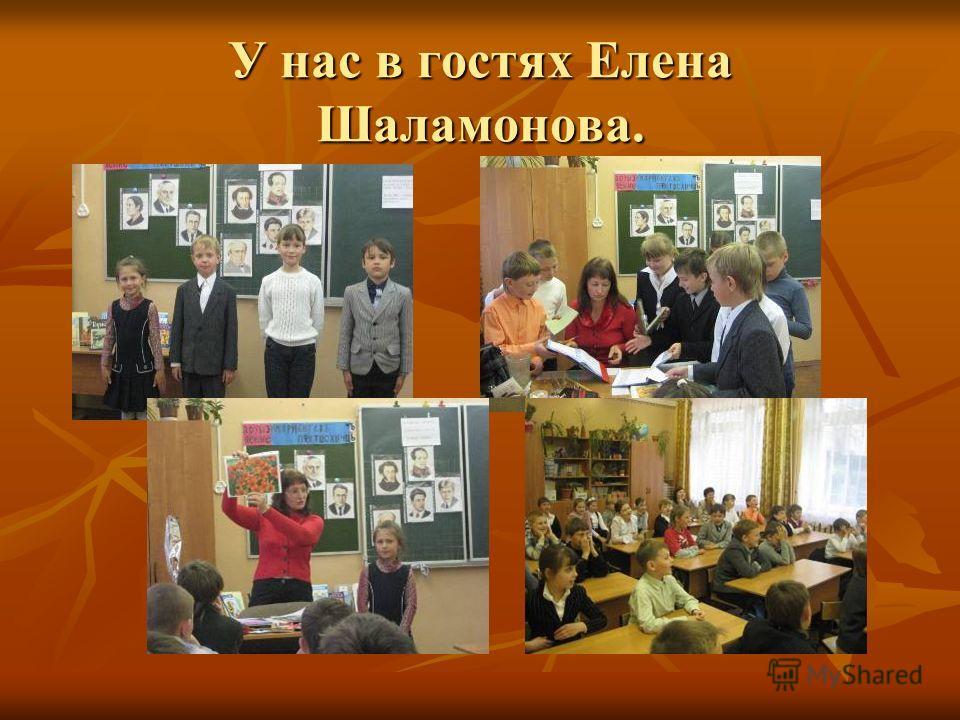 У нас в гостях Елена Шаламонова.