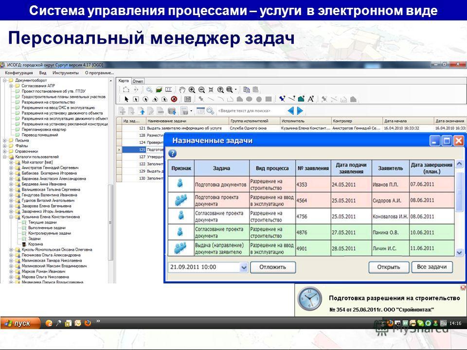 Система управления процессами – услуги в электронном виде Персональный менеджер задач