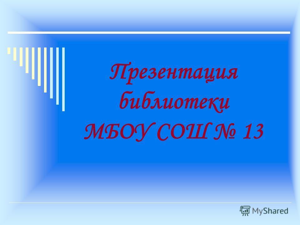 Презентация библиотеки МБОУ СОШ 13